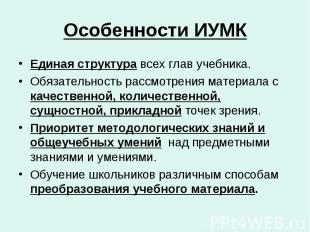 Особенности ИУМК Единая структура всех глав учебника. Обязательность рассмотрени