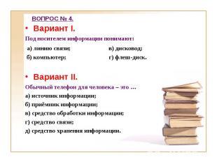 Вариант I. Вариант I. Под носителем информации понимают: а) линию связи; в) диск