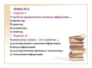 Вариант I. Вариант I. Устройство предназначено для ввода информации … а) процесс