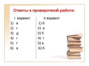 I вариант II вариант I вариант II вариант 1) в 1) б 2) г 2) в 3) д 3) б 4) г 4)