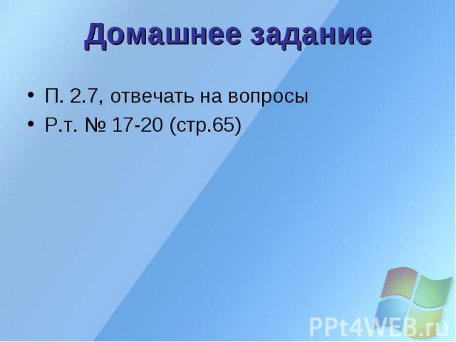 П. 2.7, отвечать на вопросы П. 2.7, отвечать на вопросы Р.т. № 17-20 (стр.65)