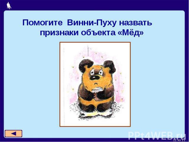 Помогите Винни-Пуху назвать признаки объекта «Мёд» Помогите Винни-Пуху назвать признаки объекта «Мёд»
