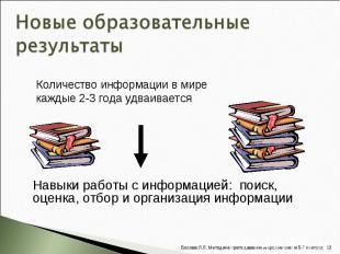 Количество информации в мире каждые 2-3 года удваивается Количество информации в
