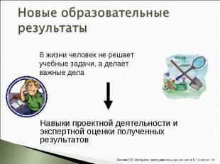 В жизни человек не решает учебные задачи, а делает важные дела В жизни человек н