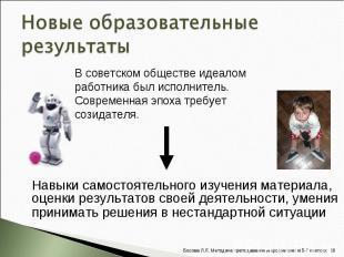 В советском обществе идеалом работника был исполнитель. Современная эпоха требуе