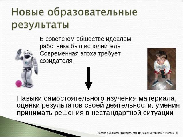 В советском обществе идеалом работника был исполнитель. Современная эпоха требует созидателя. В советском обществе идеалом работника был исполнитель. Современная эпоха требует созидателя.