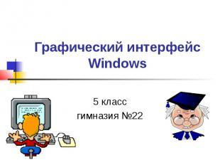 Графический интерфейс Windows 5 класс гимназия №22