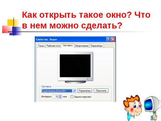 Как открыть такое окно? Что в нем можно сделать?