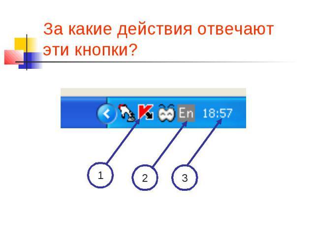 За какие действия отвечают эти кнопки?