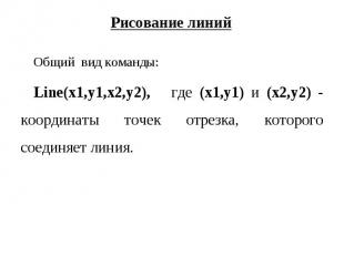 Общий вид команды: Общий вид команды: Line(x1,y1,x2,y2), где (x1,y1) и (x2,y2) -