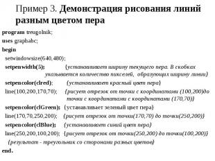 program treugolnik; program treugolnik; uses graphabc; begin setwindowsize(640,4