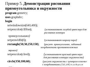 program gemetry; program gemetry; uses graphabc; begin setwindowsize(640,480); s