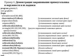 program gemetry3; program gemetry3; uses graphabc; Begin setwindowsize(640,480);
