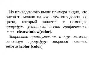 Из приведенного выше примера видно, что рисовать можно на «холсте» определенного