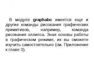 В модуле graphabc имеется еще и другие команды рисования графических примитивов,