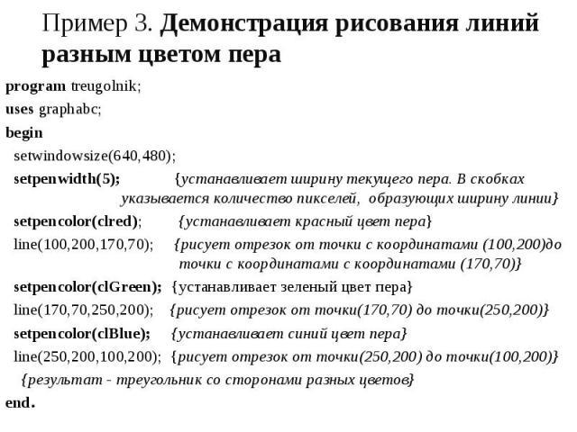 program treugolnik; program treugolnik; uses graphabc; begin setwindowsize(640,480); setpenwidth(5); {устанавливает ширину текущего пера. В скобках указывается количество пикселей, образующих ширину линии} setpencolor(clred); {устанавливает красный …