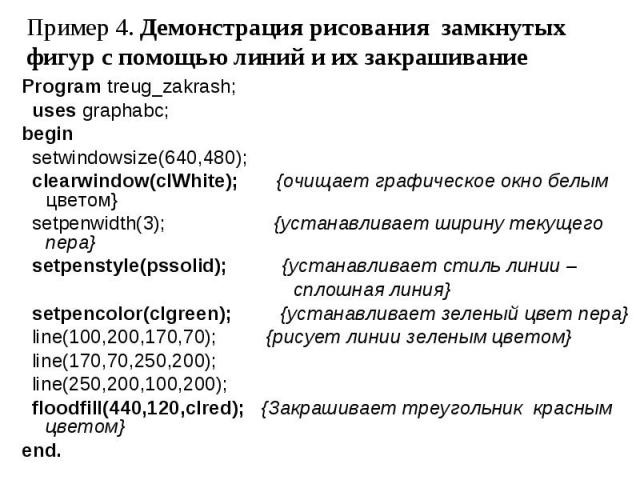 Program treug_zakrash; Program treug_zakrash; uses graphabc; begin setwindowsize(640,480); clearwindow(clWhite); {очищает графическое окно белым цветом} setpenwidth(3); {устанавливает ширину текущего пера} setpenstyle(pssolid); {устанавливает стиль …