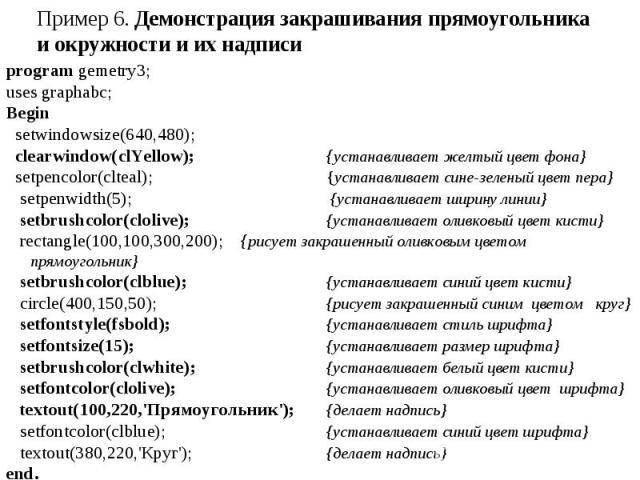 program gemetry3; program gemetry3; uses graphabc; Begin setwindowsize(640,480); clearwindow(clYellow); {устанавливает желтый цвет фона} setpencolor(clteal); {устанавливает сине-зеленый цвет пера} setpenwidth(5); {устанавливает ширину линии} setbrus…