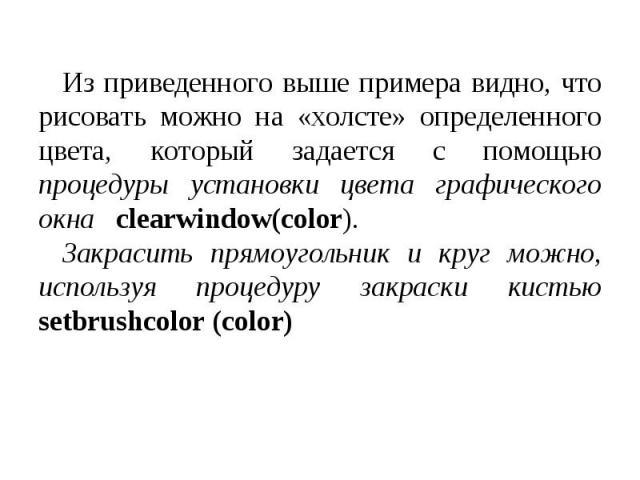Из приведенного выше примера видно, что рисовать можно на «холсте» определенного цвета, который задается с помощью процедуры установки цвета графического окна clearwindow(color). Из приведенного выше примера видно, что рисовать можно на «холсте» опр…