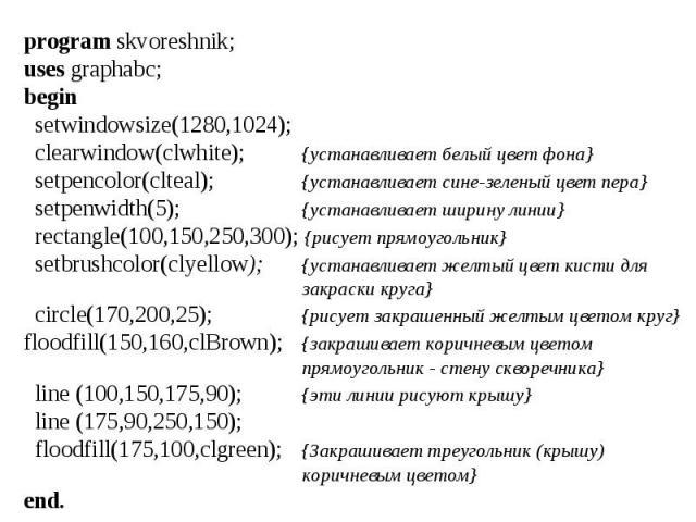 program skvoreshnik; program skvoreshnik; uses graphabc; begin setwindowsize(1280,1024); clearwindow(clwhite); {устанавливает белый цвет фона} setpencolor(clteal); {устанавливает сине-зеленый цвет пера} setpenwidth(5); {устанавливает ширину линии} r…