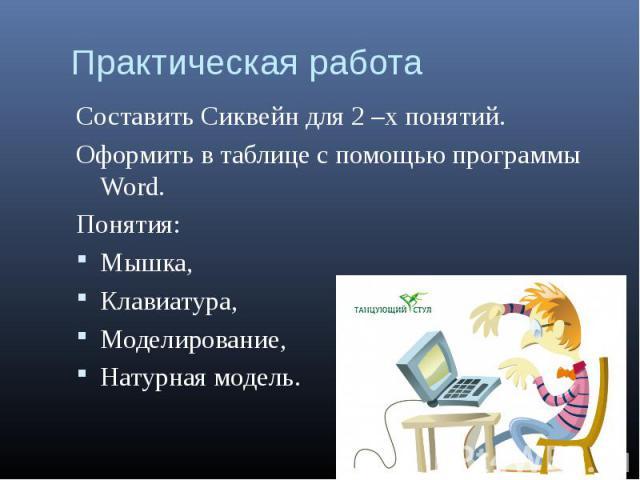 Составить Сиквейн для 2 –х понятий. Составить Сиквейн для 2 –х понятий. Оформить в таблице с помощью программы Word. Понятия: Мышка, Клавиатура, Моделирование, Натурная модель.
