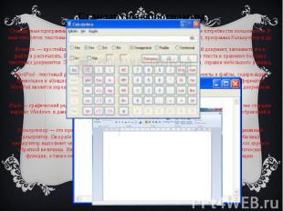 Стандартные программы Стандартные программы, заложенные в Windows, позволяют удо