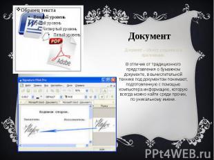 Документ Документ – объект, созданный в приложении. В отличие от традиционного п