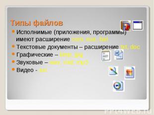 Исполнимые (приложения, программы) имеют расширение com, exe, bat Исполнимые (пр