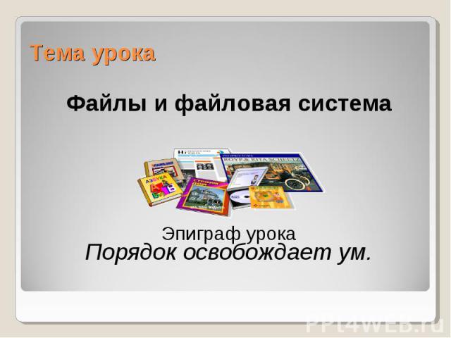 Файлы и файловая система Файлы и файловая система Эпиграф урока Порядок освобождает ум.