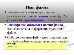 Имя файла Имя файла состоит из двух частей, разделенных точкой: имени файла (до