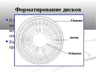 Форматирование дисков В процессе форматирования на диске выделяются концентричес