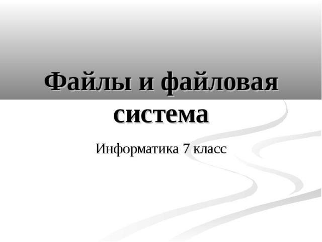 Файлы и файловая система Информатика 7 класс