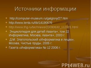 http://computer-museum.ru/galglory/27.htm http://computer-museum.ru/galglory/27.