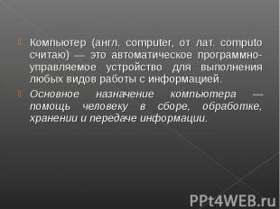 Компьютер (англ. computer, от лат. computo считаю) — это автоматическое программ