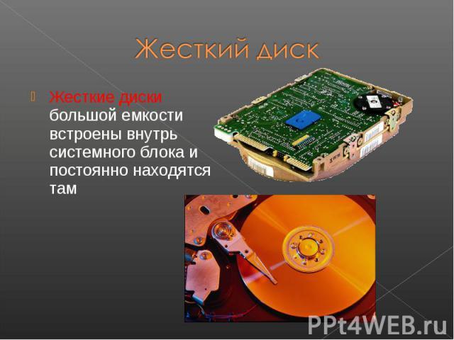 Жесткие диски большой емкости встроены внутрь системного блока и постоянно находятся там Жесткие диски большой емкости встроены внутрь системного блока и постоянно находятся там