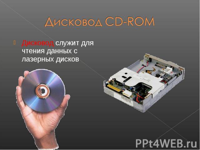 Дисковод служит для чтения данных с лазерных дисков Дисковод служит для чтения данных с лазерных дисков
