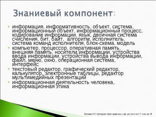 информация, информативность, объект, система, информационный объект, информацион