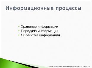 Хранение информации Хранение информации Передача информации Обработка информации