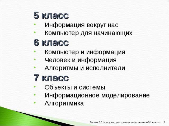 5 класс 5 класс Информация вокруг нас Компьютер для начинающих 6 класс Компьютер и информация Человек и информация Алгоритмы и исполнители 7 класс Объекты и системы Информационное моделирование Алгоритмика