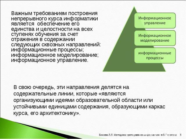 Важным требованием построения непрерывного курса информатики является обеспечение его единства и целостности на всех ступенях обучения за счет отражения в содержании следующих сквозных направлений: информационные процессы; информационное моделирован…