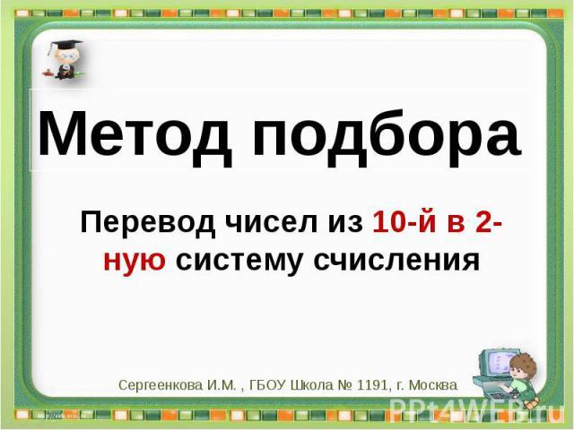 Перевод чисел из 10-й в 2-ную систему счисления