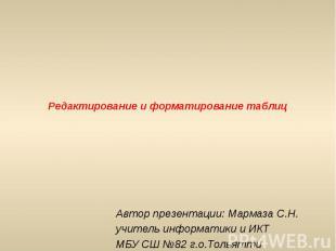 Редактирование и форматирование таблиц Автор презентации: Мармаза С.Н. учитель и