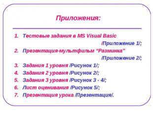 1. Тестовые задания в MS Visual Basic 1. Тестовые задания в MS Visual Basic /При