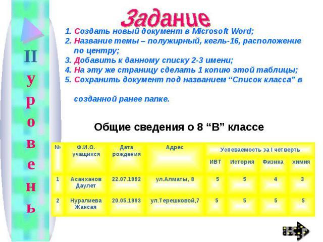 """Общие сведения о 8 """"В"""" классе Общие сведения о 8 """"В"""" классе"""