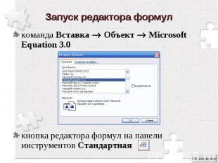 Запуск редактора формул команда Вставка Объект Microsoft Equation 3.0 кнопка ред