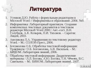 Литература Усенков Д.Ю. Работа с формульным редактором в Microsoft Word // Инфор
