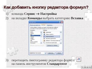 Как добавить кнопку редактора формул? команда Сервис Настройка на вкладке Команд