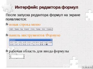 Интерфейс редактора формул новая строка меню панель инструментов Формула рабочая