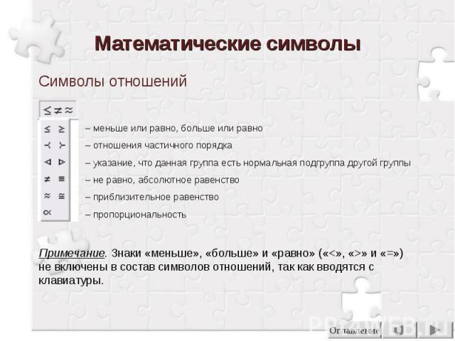 Математические символы