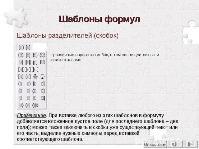 Шаблоны формул